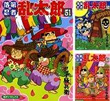 [まとめ買い] 落第忍者乱太郎(あさひコミックス)(51-61)