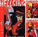 [まとめ買い] HELLSING(ヤングキングコミックス)[Kindle版]