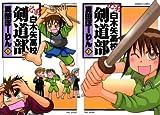 [まとめ買い] 必殺白木矢高校剣道部(バンブーコミックス 4コマセレクション)