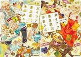 [まとめ買い] ガイコツ書店員 本田さん(MFC ジーンピクシブシリーズ)