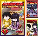 [まとめ買い] ハイスコアガール CONTINUE(デジタル版ビッグガンガンコミックスSUPER)