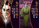 [まとめ買い] 鬼平犯科帳(SPコミックス)(51-52)