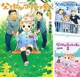 [まとめ買い] 父とヒゲゴリラと私(バンブーコミックス 4コマセレクション)