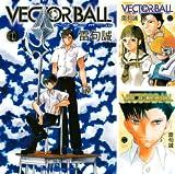 [まとめ買い] VECTOR BALL(週刊少年マガジンコミックス)