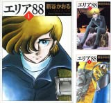 [まとめ買い] エリア88(コミックフラッパー)