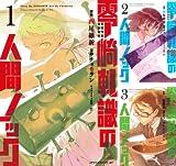 [まとめ買い] 零崎軋識の人間ノック(アフタヌーンコミックス)