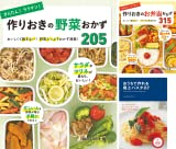[まとめ買い] 基本お料理・おいしいレシピセット
