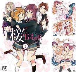 [まとめ買い] 桜Trick(まんがタイムKRコミックス)