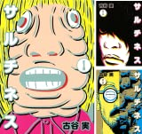[まとめ買い] サルチネス(ヤングマガジンコミックス)