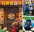 [まとめ買い] 異世界食堂(ヒーロー文庫)