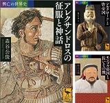 [まとめ買い] 教養が深まる歴史叢書──『興亡の世界史』シリーズ