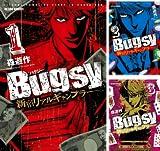 [まとめ買い] Bugsy~新宿リアルギャンブラー~
