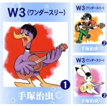 [まとめ買い] W3