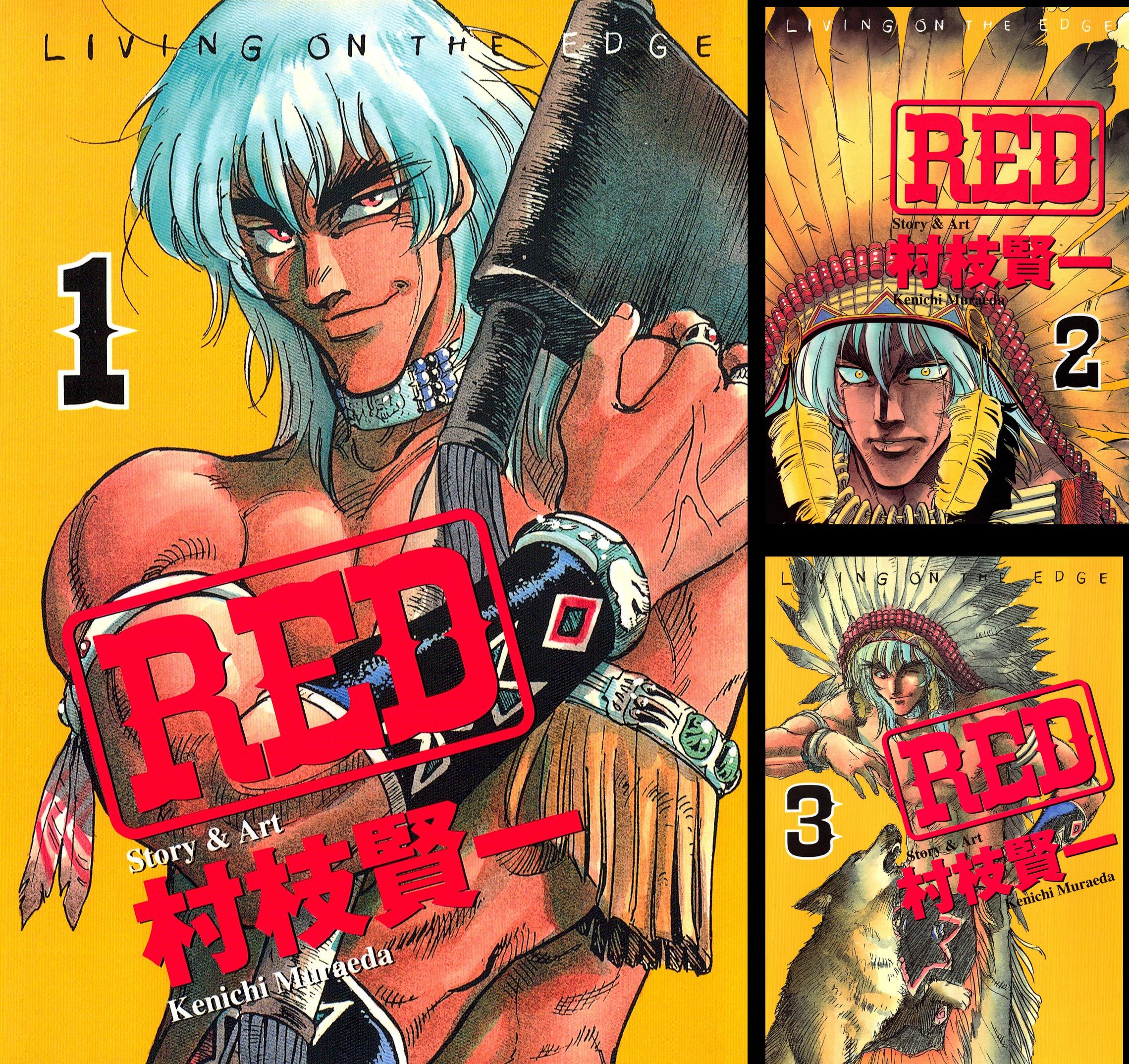 [まとめ買い] RED(ヤングマガジンコミックス)