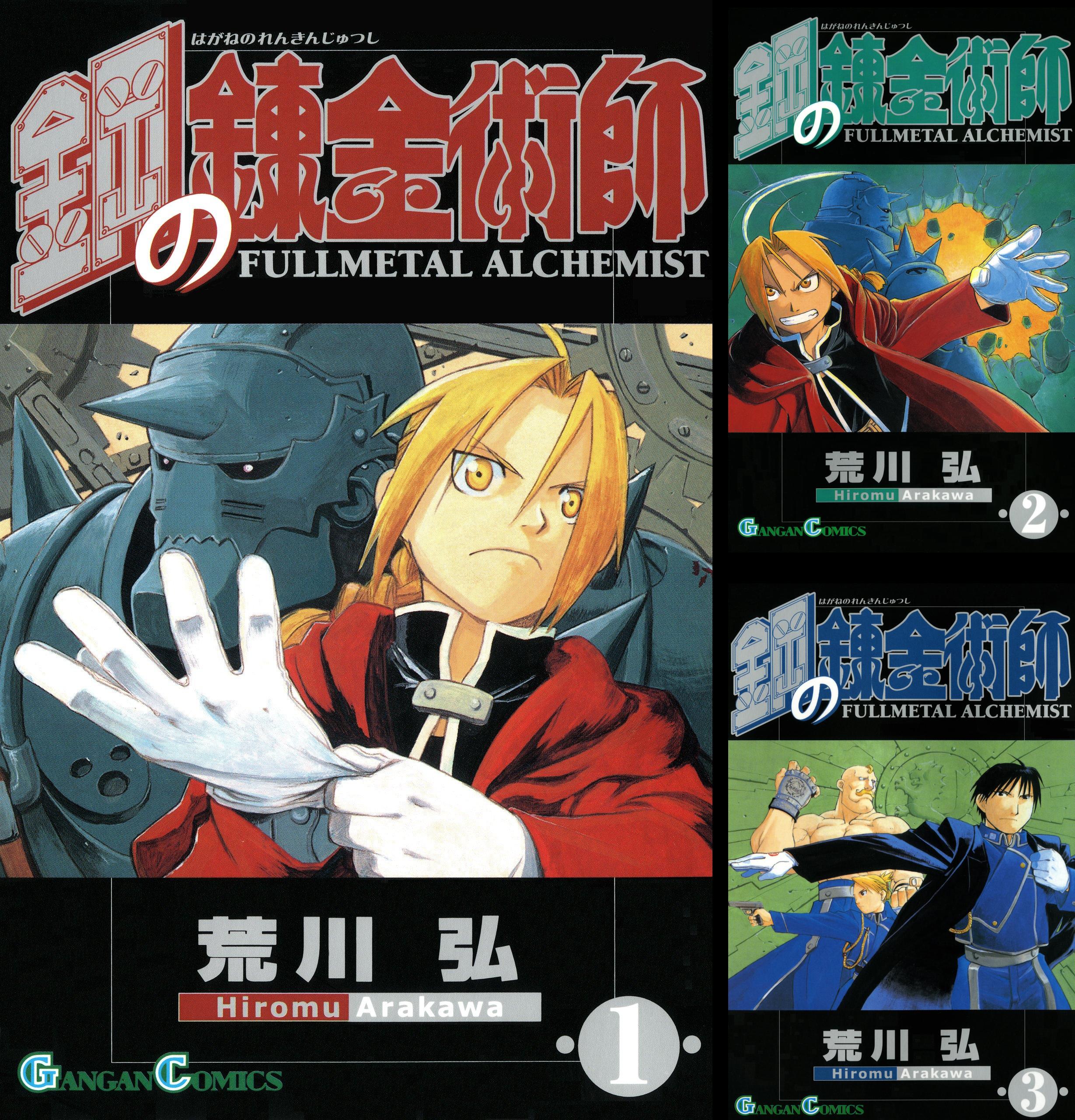 [まとめ買い] 鋼の錬金術師(デジタル版ガンガンコミックス)