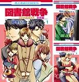 [まとめ買い] 図書館戦争 LOVE&WAR 別冊編(花とゆめコミックス)