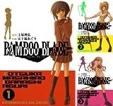 [まとめ買い] BAMBOO BLADE(デジタル版ヤングガンガンコミックス)