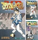 [まとめ買い] マテリアル・パズル(デジタル版ガンガンコミックス)