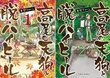 [まとめ買い] 高尾の天狗と脱・ハイヒール(バンブーコミックス 4コマセレクション)