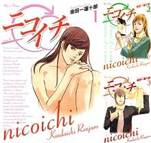 [まとめ買い] ニコイチ(デジタル版ヤングガンガンコミックス)