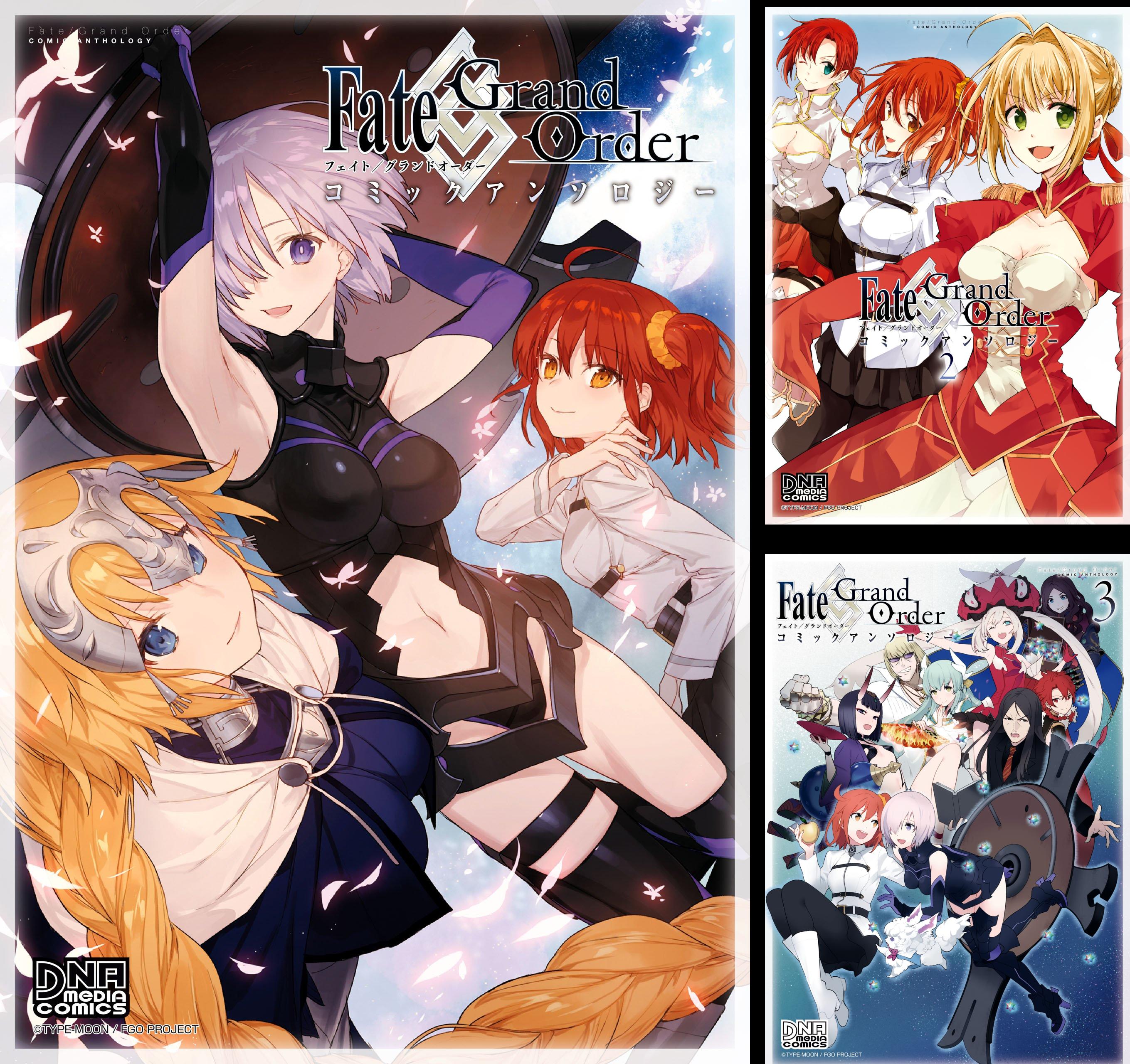 [まとめ買い] Fate/Grand Order コミックアンソロジーの詳細を見る