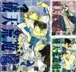 [まとめ買い] 破天荒遊戯(ZERO-SUMコミックス)
