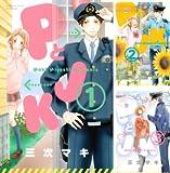 [まとめ買い] PとJK(別冊フレンドコミックス)