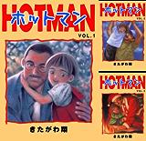 [まとめ買い] ホットマン(highstone comic)