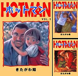 [まとめ買い] ホットマン(highstone comic) 著者:  きたがわ 翔