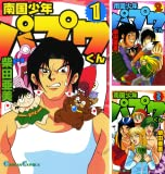 [まとめ買い] 南国少年パプワくん(デジタル版ガンガンコミックス)