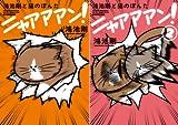 [まとめ買い] 鴻池剛と猫のぽんた ニャアアアン!
