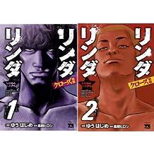 [まとめ買い] リンダリンダ(ヤングチャンピオン・コミックス)