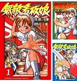 [まとめ買い] 無敵看板娘(少年チャンピオン・コミックス)
