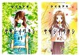 [まとめ買い] ヤサシイワタシ(アフタヌーンコミックス)