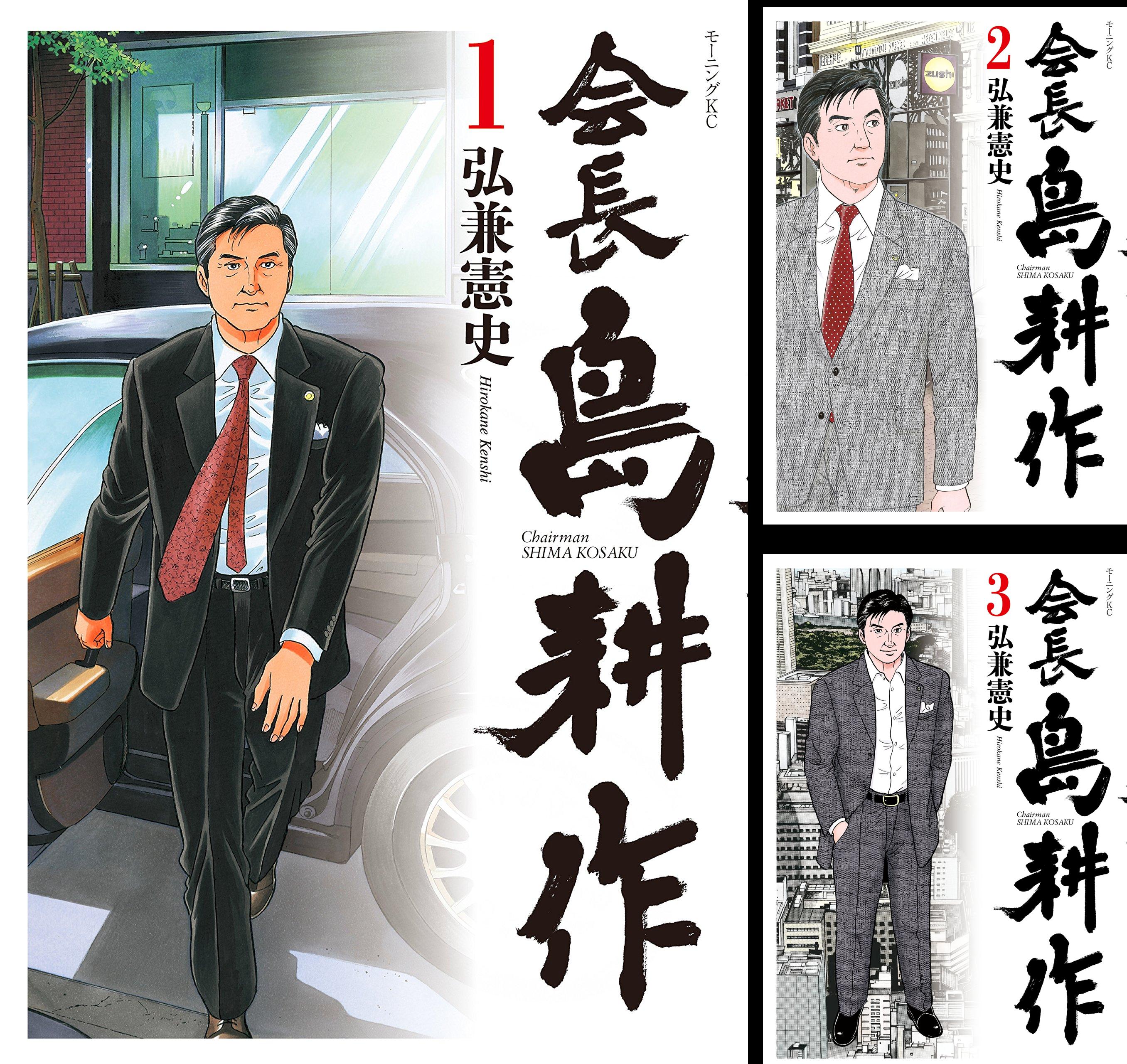 [まとめ買い] 会長 島耕作(モーニングコミックス) 【Kindle版】