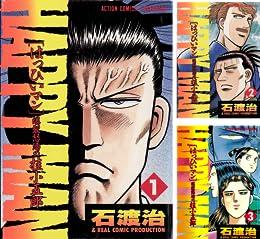 [まとめ買い] HAPPY MAN 爆裂怒濤の桂小五郎