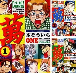 [まとめ買い] フリー雀荘最強伝説 萬ONE(近代麻雀コミックス)