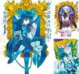 [まとめ買い] ヴァニタスの手記(デジタル版ガンガンコミックスJOKER)
