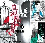 [まとめ買い] 鳥籠ノ番(デジタル版ガンガンコミックスONLINE)
