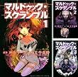 [まとめ買い] マルドゥック・スクランブル(週刊少年マガジンコミックス)