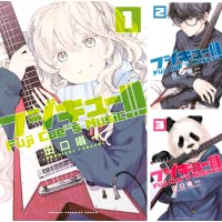 [まとめ買い] フジキュー!!! ~Fuji Cue's Music~(週刊少年マガジンコミックス)