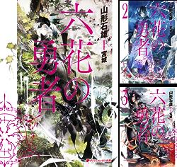 [まとめ買い] 六花の勇者(ダッシュエックス文庫DIGITAL) 著者:  山形石雄