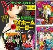 [まとめ買い] 週刊コミック誌パック vol.2