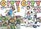 [まとめ買い] CITY(モーニングコミックス)
