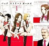 [まとめ買い] Back Street Girls(ヤングマガジンコミックス)