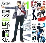 [まとめ買い] 月刊少女野崎くん(デジタル版ガンガンコミックスONLINE)