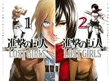 [まとめ買い] 進撃の巨人 LOST GIRLS(週刊少年マガジンコミックス)