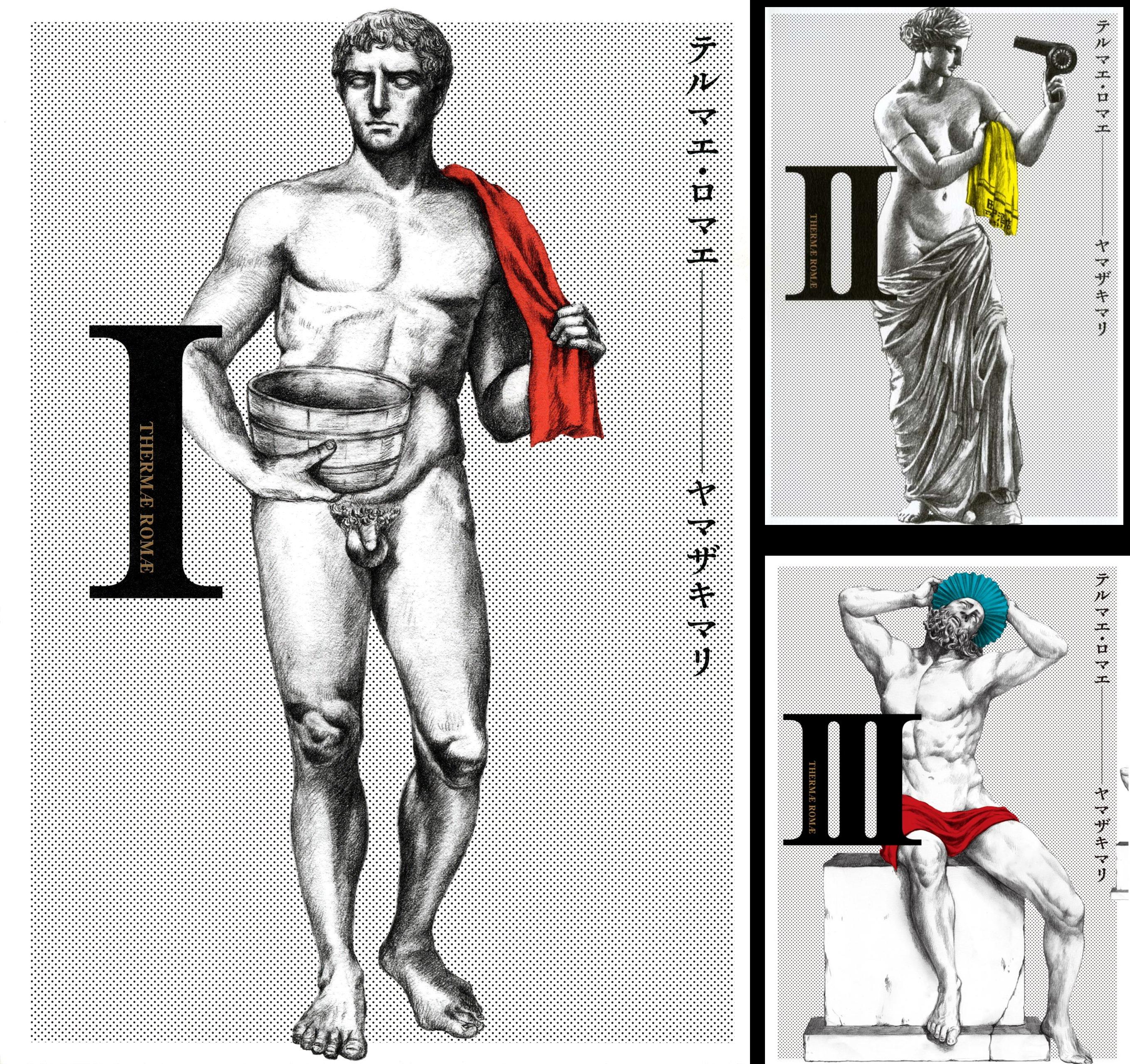 [まとめ買い] テルマエ・ロマエ(ビームコミックス)