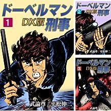 [まとめ買い] ドーベルマン刑事DX版