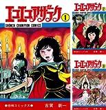 [まとめ買い] エコエコアザラク(少年チャンピオン・コミックス)
